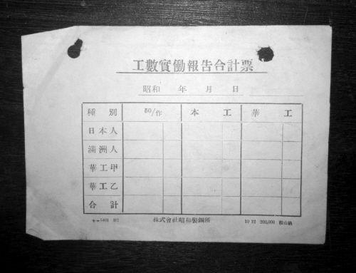 沈阳现日本侵华奴役劳工铁证