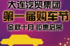 大汽贸集团第一届购车节