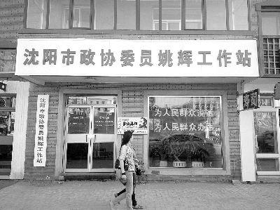 沈阳市政协委员姚辉工作站。