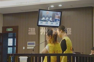 两人在法庭上受审