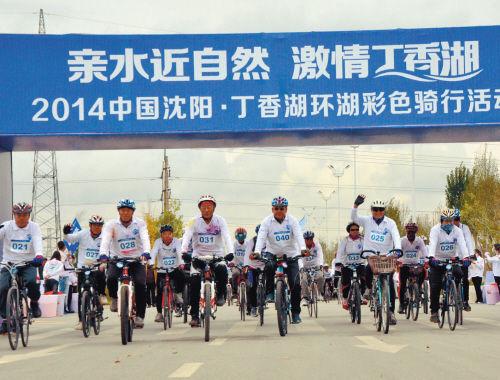 丁香湖环湖彩色骑行活动。