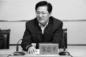 邹忠平今年初落马。