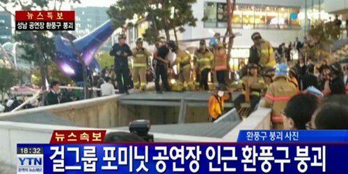 韩国一公演场附近通风口发生崩塌 30余名观众坠落。
