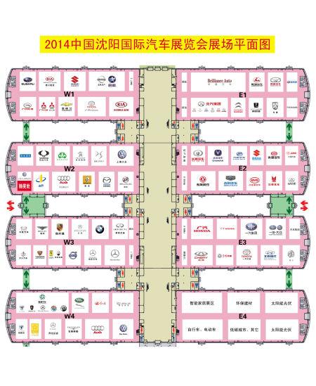 参观2014中国(沈阳)国际汽车展览会 如何便捷出行