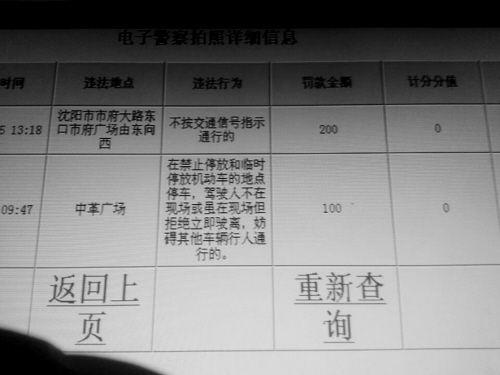 """黑圈中是陈先生被错罚的违法记录中的""""地点和行为"""" 。"""