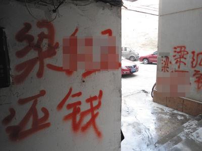 楼道大门口就能见到红漆大字。