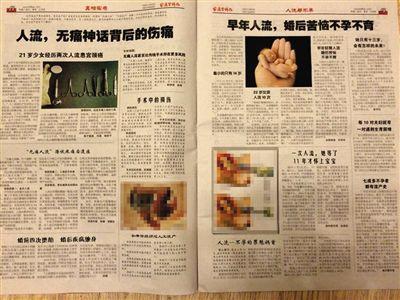 图为涉事报刊,刊载有婴儿残肢及堕胎图片打马赛克处。