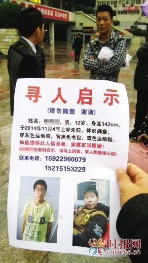 昨天,12岁的小君(化名)已离家出走3天。