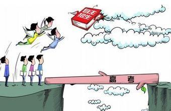 """新京报:""""多校录取""""应成高考改革目标"""