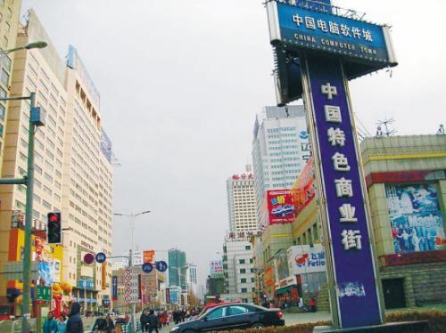 三好街地区调整至和平 拟打造成沈阳中关村(图)