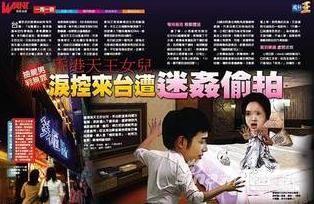 香港某天王女儿哭诉遭迷奸 全裸被偷拍(图)
