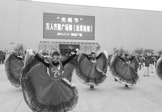 """""""光棍节""""法库万人齐跳广场舞"""