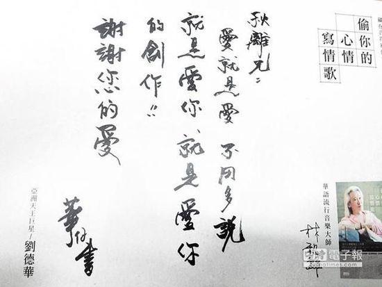刘德华为好友题字 30字价值70多万人民币