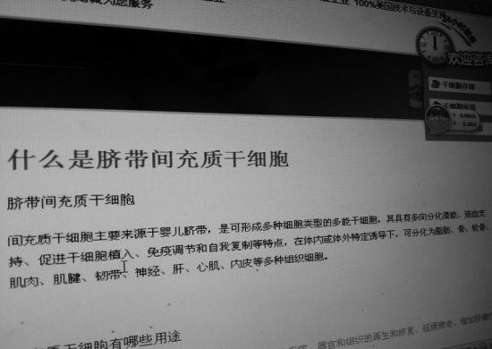 沈阳某妇科医院宣传 贮存脐带胎盘治全家人病