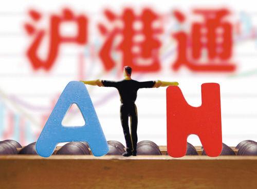 """""""沪港通""""今天正式开通 股民资产配置更加多元"""
