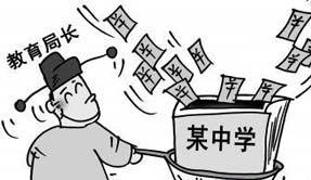 沈北教育局原计财科长因受贿107万