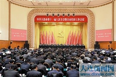 中共大连市委十一届八次全会暨全市经济工作会议会场