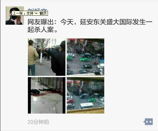 陕西延安商场特大砍人事件系生意纠纷引发