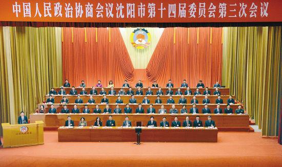 政协沈阳市十四届三次会议隆重开幕