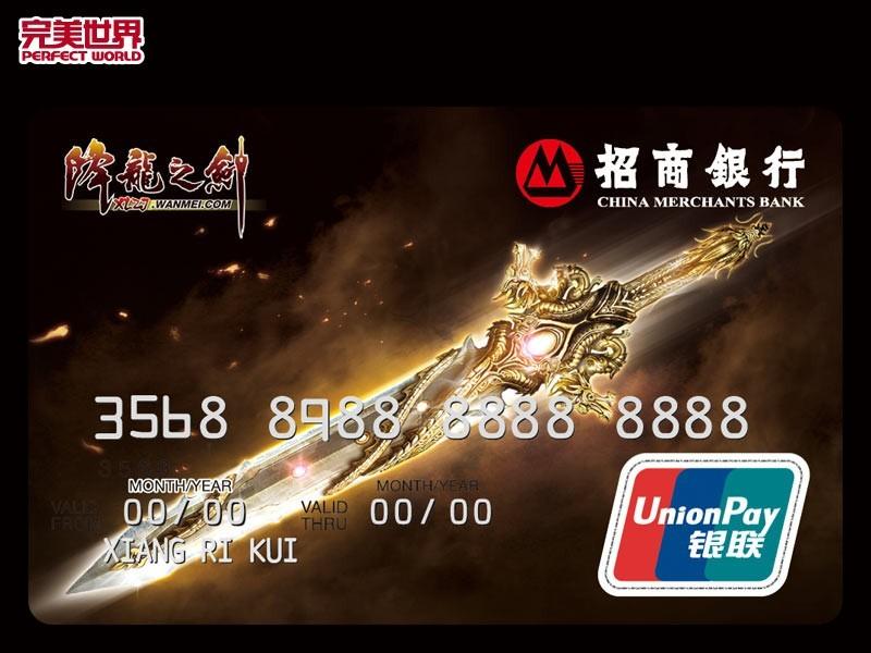 招商银行完美世界国际卡