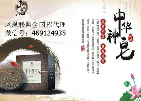 描绘属于自己的梦想蓝图轻松拥抱成功的喜悦. 中华神皂 全国招代理