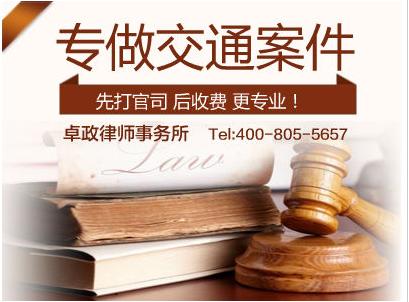 事律师:卓政标准谈交通事故v律师有哪些步奏_英语教程新新阅读律师图片