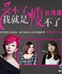 台湾爆笑音乐剧《受不了,我就是瘦不了》