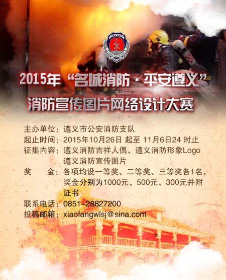 消防安全宣传作品网络设计大赛