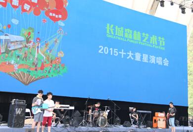 2015中国十大童星演唱会唱响长城森林音乐节