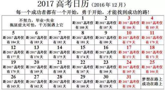 2016年12月高考日历