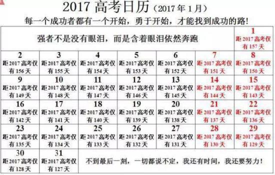 2017年1月高考日历