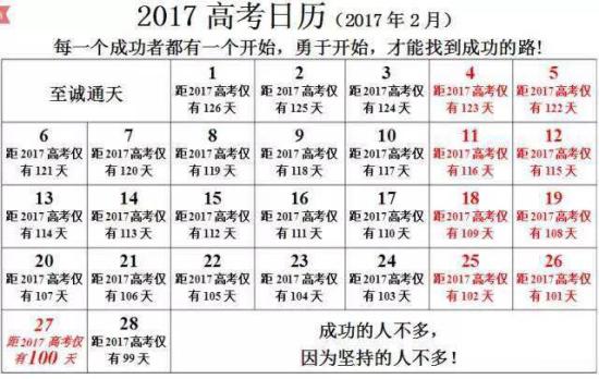 2017年2月高考日历