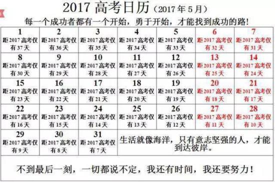 2017年5月高考日历