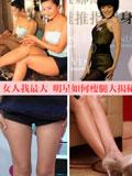 韩国女星减肥变身史