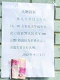 学生捡钱贴墙上等失主