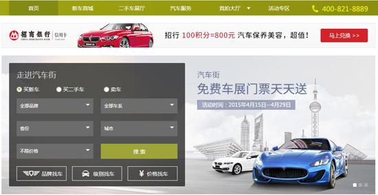 汽车街网站首页改版 o2o个性搜索正式启动