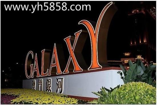 澳门银河娱乐城_澳门银河星际酒店昨夜开幕耗资三十亿