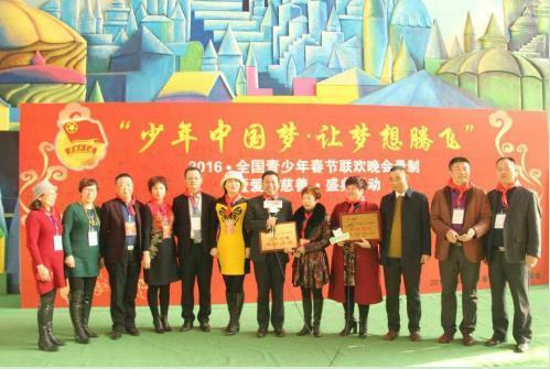 2016少年中国梦让梦想腾飞