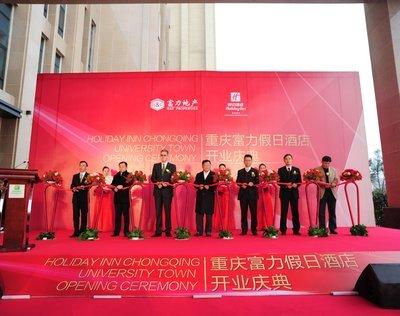 重庆富力假日酒店今日正式开业