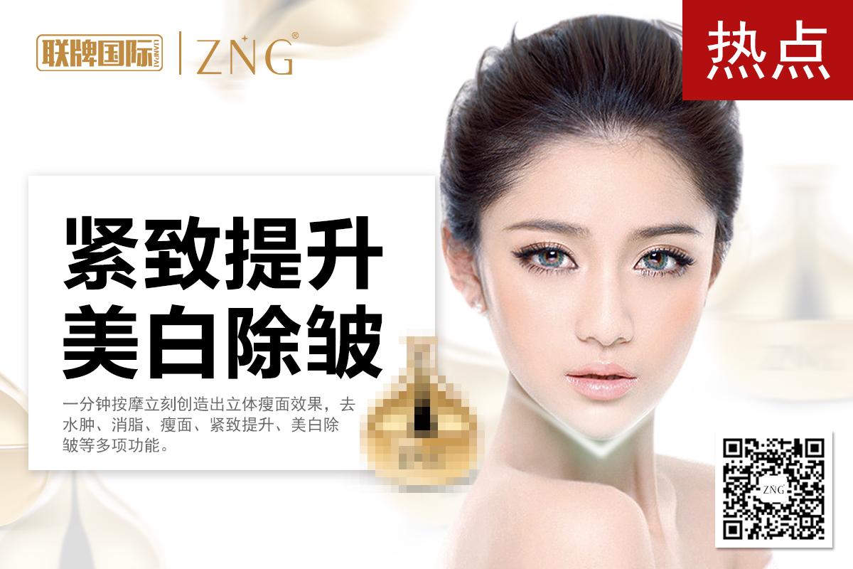 图为联牌国际zng新品产品功效宣传海报
