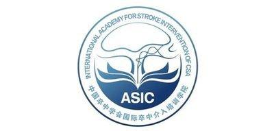 中国卒中学会国际卒中介入培训学院 成立