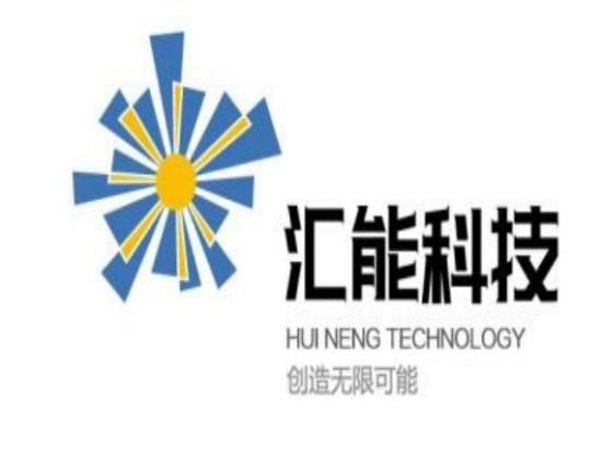 深圳前海汇能科技产业有限公司