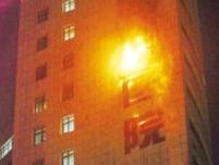 医院火灾患者被疏散
