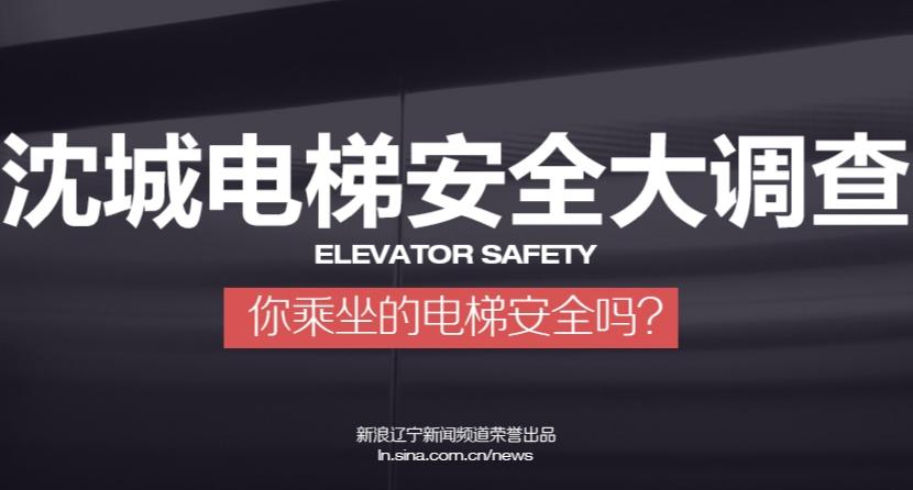 电梯安全大调查
