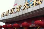 时尚商场:百货大楼