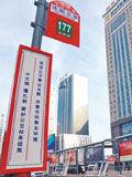 沈阳北站22条公交线搬家