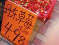 庄河草莓冒充丹东产