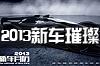 2013新车月历
