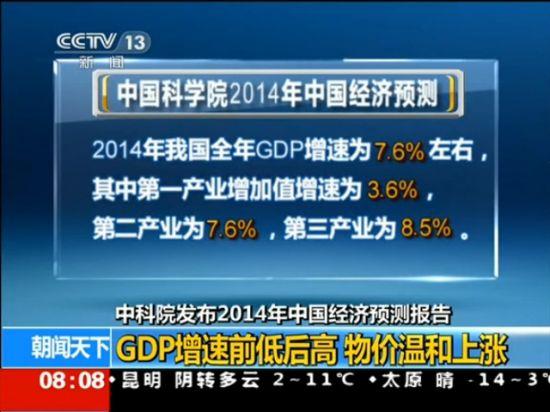 中科院预测14年GDP增速前低后高 物价温和上涨