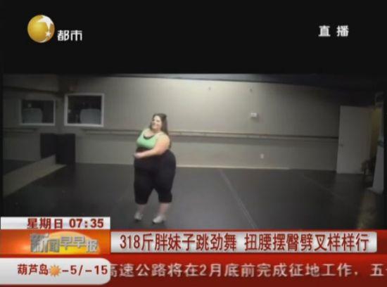 318斤胖妹子跳劲舞